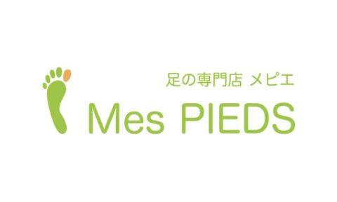 足の専門店メピエ Mes Pieds